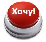 кнопка заказа ХОЧУ