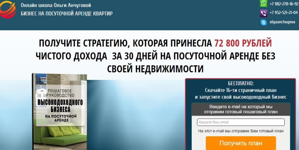 Ольга Анчугова, посуточная аренда